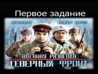 5 Военная разведка; 2012 Северный фронт   Первое задание Военные фильмы 2013