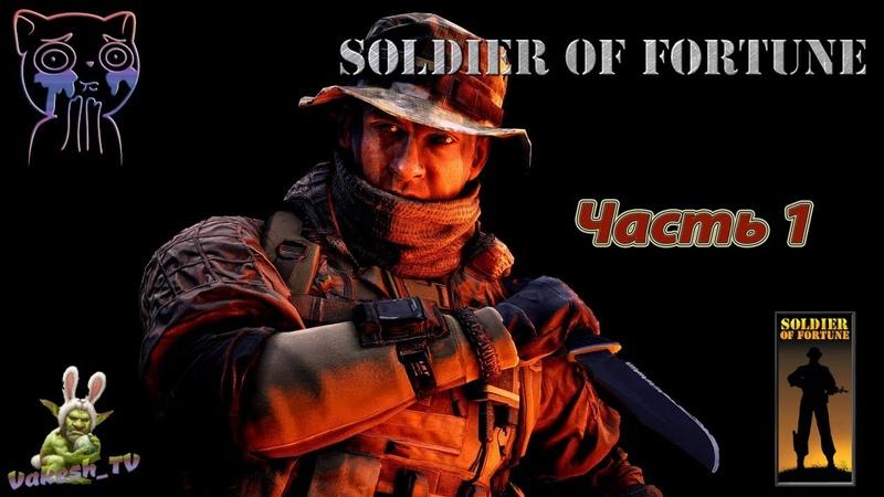 Soldier of Fortune Солдат удачи ПРОХОЖДЕНИЕ СЮЖЕТКА ЧАСТЬ 1 БЕЗ КОММЕНТАРИЕВ