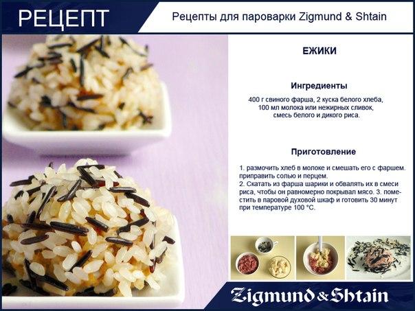 Рецепты с пошагового приготовления в пароварке