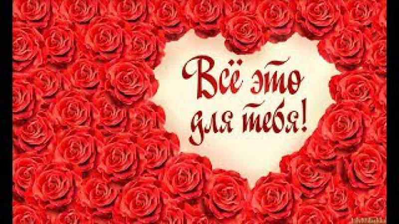 Подруга милая моя! Эти розы для тебя!
