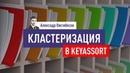 Как кластеризировать автоматическим методом в KeyAssort Кластеризация от Александра Ожгибесова