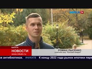 """Калужанин сломал руку, участвуя в телешоу """"Русский ниндзя"""""""