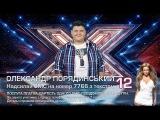 Голосуй! Поддержи Александра Порядинского / Кто станет победителем - решать тебе!