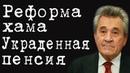 Реформа хама Украденная пенсия ВасилийСимчера