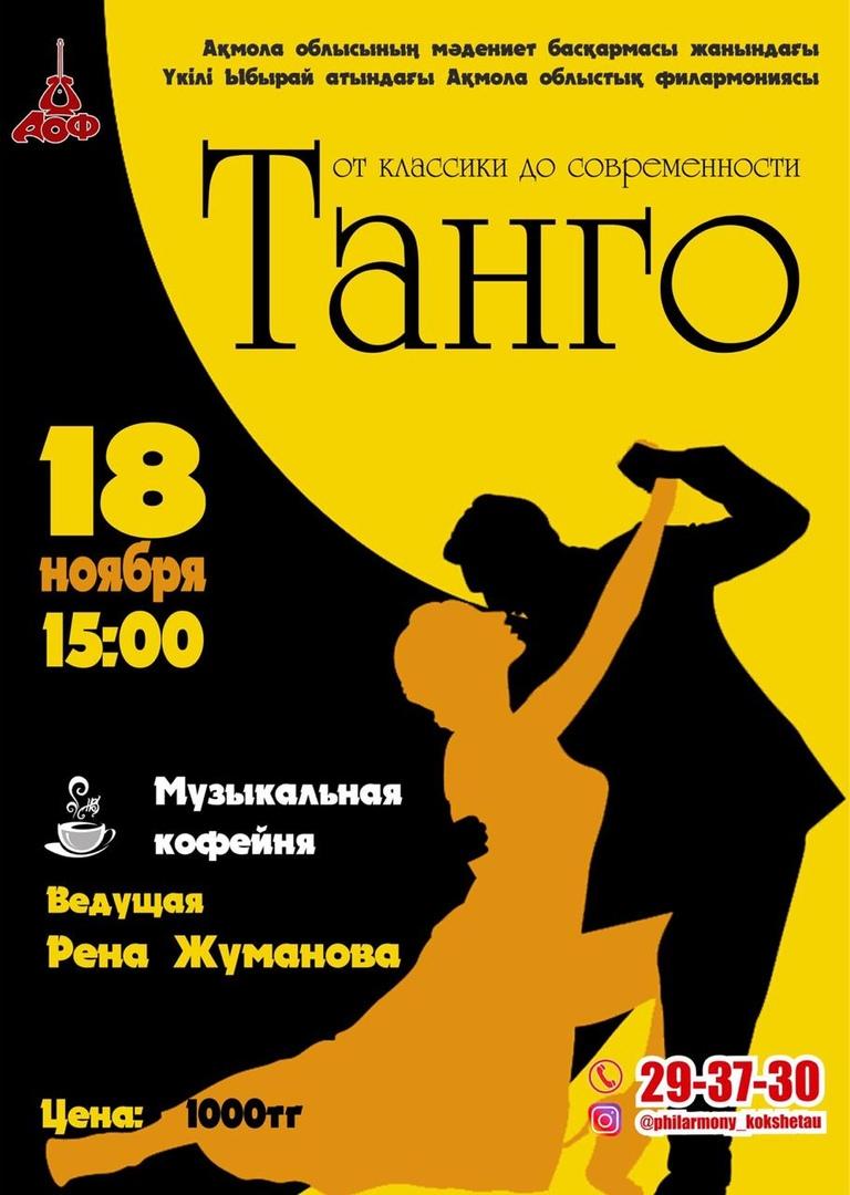 Танго. От классики до современности
