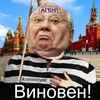 Горбачёв М. - Горби-предателя пора судить!