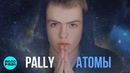 Pally - Атомы (Official Audio 2018)
