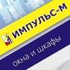 Пластиковые окна в Москве, Подмосковье Импульс-М