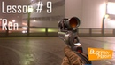 FPS Shooter Animations Lesson 9 Run Анимации для шутера Урок 9Бег