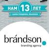 Brandson Branding Agency