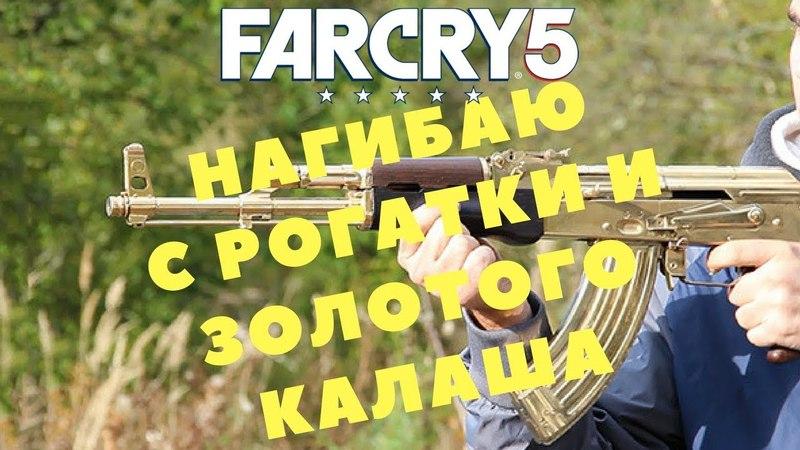 Far Cry 5 НАГИБАЮ С РОГАТКИ И ЗОЛОТОГО КАЛАША ПРОХОЖДЕНИЕ ИГРЫ 56