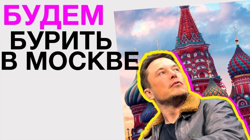 Илон Маск начнёт бурить в Москве! Соседы роботы из Boston Dynamics и другие новости! » Freewka.com - Смотреть онлайн в хорощем качестве