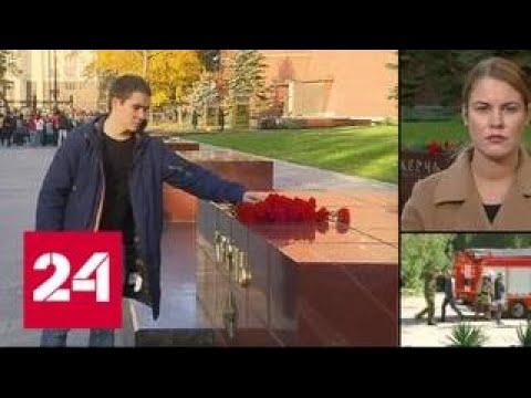 Люди несут цветы к мемориальной тумбе с надписью Керчь в Александровском саду - Россия 24