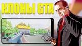 Игры похожие на ГТА для Андроид и iOS Клоны GTA