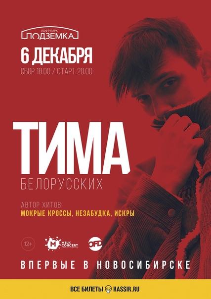 максимилианс новосибирск программа на ноябрь