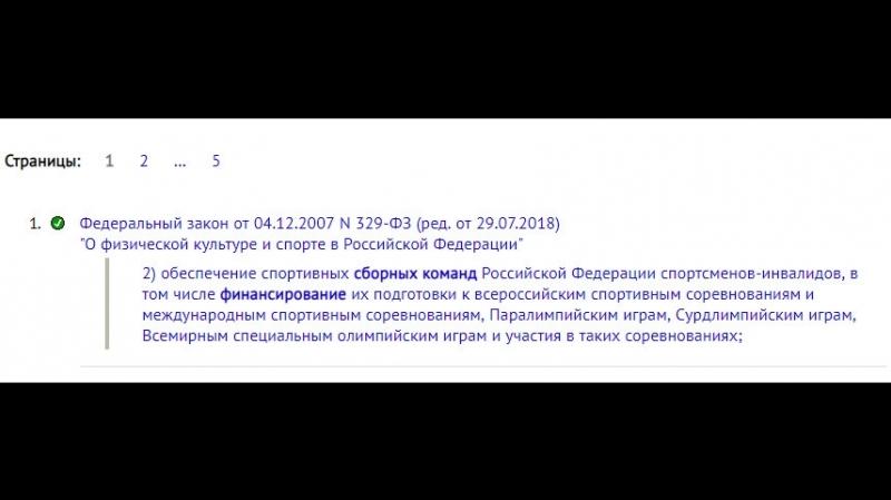 Федеральный закон от 04 12 2007 N 329 ФЗ ред от 29 07 2018