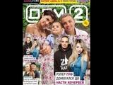 Гуф на обложке журнала Дом-2, последние новости