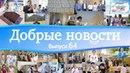 Эксперимент ПИРАМИДА Отзывы участников Новые идеи и международные инициативы ДОБРЫЕ НОВОСТИ 64