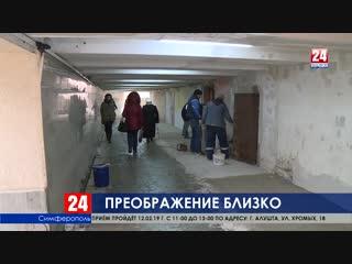 Останутся ли торговые точки в подземных переходах Симферополя