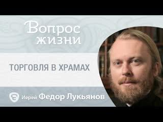 Почему в храмах торгуют «Вопрос жизни» с иереем Феодором Лукьяновым