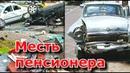 Пенсионер на волге уничтожил 12 автомобилей чиновников из Волгограда