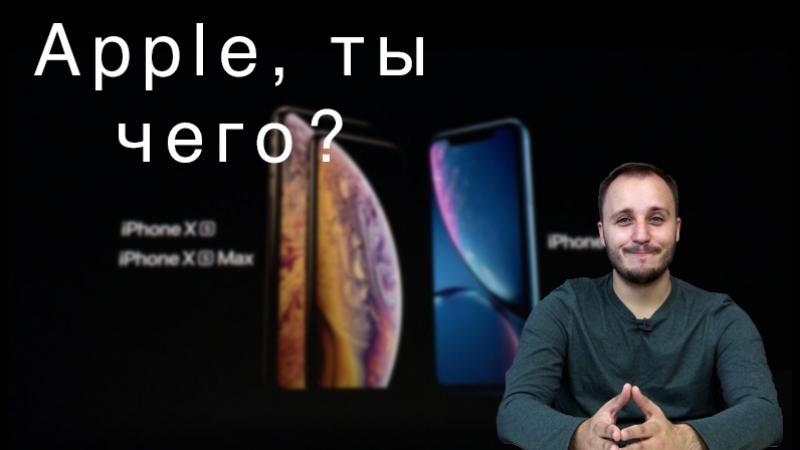 Правда о презентации Apple iPhone Xs и Xr дерзкий Huawei