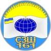 Середня загальноосвітня школа №161