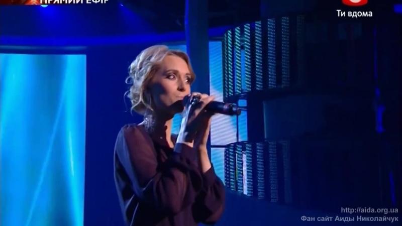 Аида Николайчук - Высоко (только песня) Full HD (720p).mp4