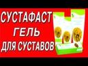 Сустафаст для суставов Обзор средства для суставов Сустафаст Гель Сустафаст YouTube