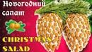 Новогодний салат Еловые шишки - красивое праздничное оформление