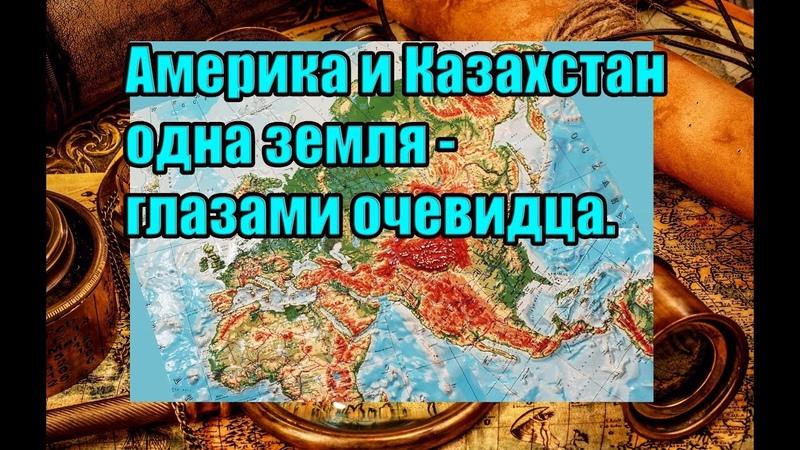 Америка и Казахстан это одна земля - глазами очевидца.