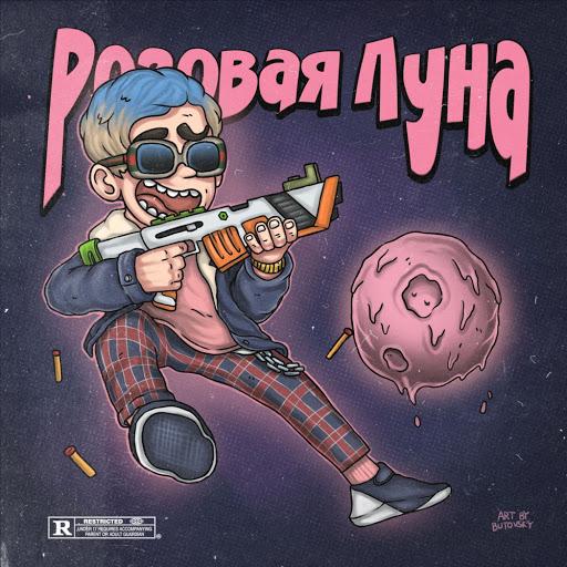 Mars альбом Розовая луна