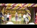 Танец учителей школы № 11 на выпускном у 11 класса.