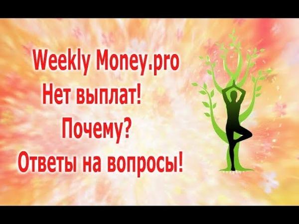 Weekly Money.pro НЕТ ВЫПЛАТ! ПОЧЕМУ ОТВЕТЫ НА ВОПРОСЫ!