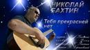Тебя прекрасней нет,музыка Н.Бахтина,слова Эдуарда Венц,исполнитель Николай Бахтин.