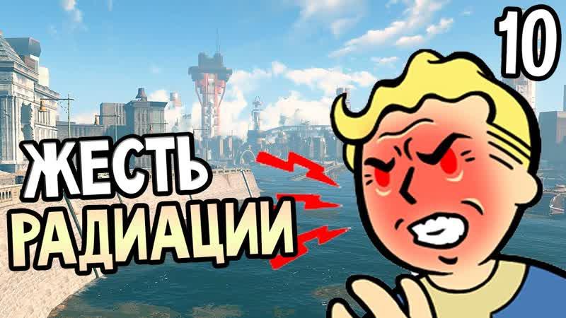 Fallout 4 Прохождение На Русском 10 ЖЕСТЬ РАДИАЦИИ