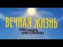Вечная жизнь Александра Христофорова фильм | Алексей Гуськов в Санкт-Петербурге