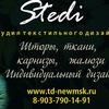 """Студия текстильного дизайна """"Stedi"""""""