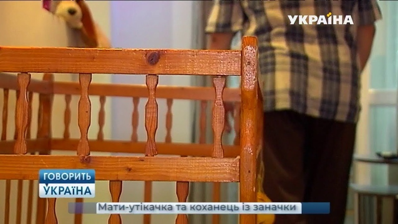 Мать беглянка и любовник с заначки полный выпуск Говорить Україна