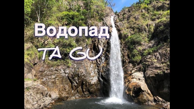 Водопад в джунглях Та Гу. Дорога к Ta Gu из города Нячанг.