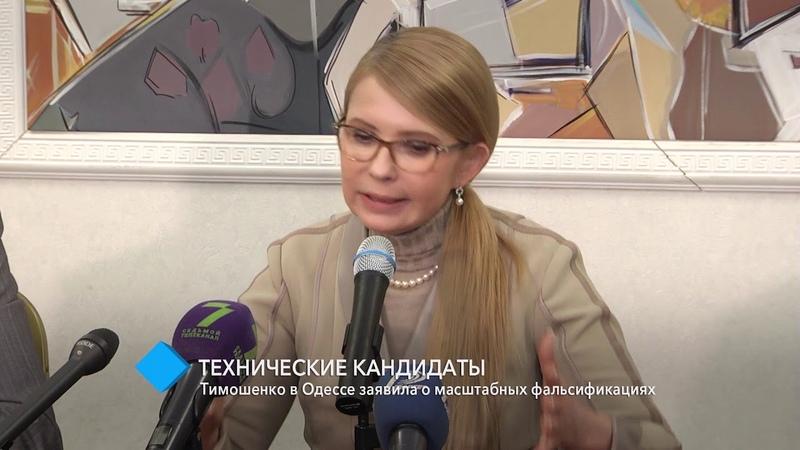 Юлия Тимошенко в Одессе заявила о масштабных фальсификациях