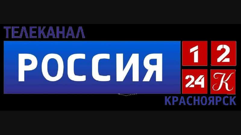 Вести Красноярск (Россия-1 ГТРК Красноярск 20.09.2012 19:40)