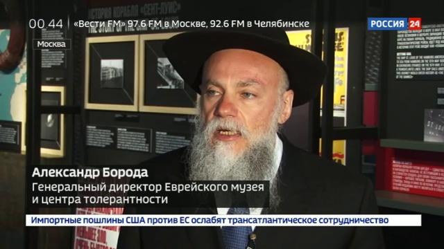 Новости на Россия 24 В Марьиной роще открылась выставка рассказывающая о начале Холокоста