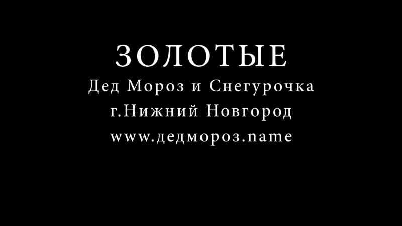 ЗОЛОТЫЕ дед Мороз и Снегурочка » Freewka.com - Смотреть онлайн в хорощем качестве