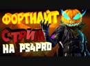 Marfein TV ФОРТНАЙТ | PS 4 Fortnite.
