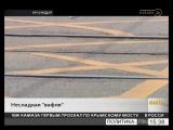 В Краснодаре протестировали систему регистрации нарушений на вафельной разметке