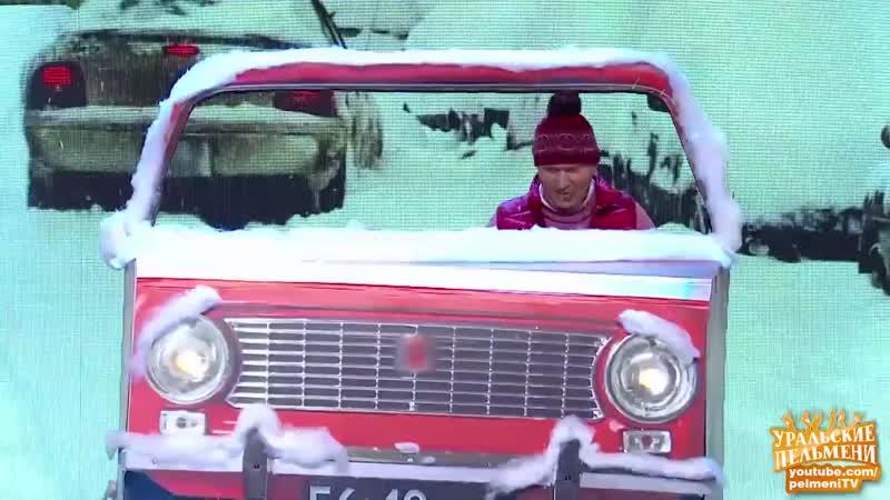 Автомобиль заводится - Мятое января - Уральские пельмени