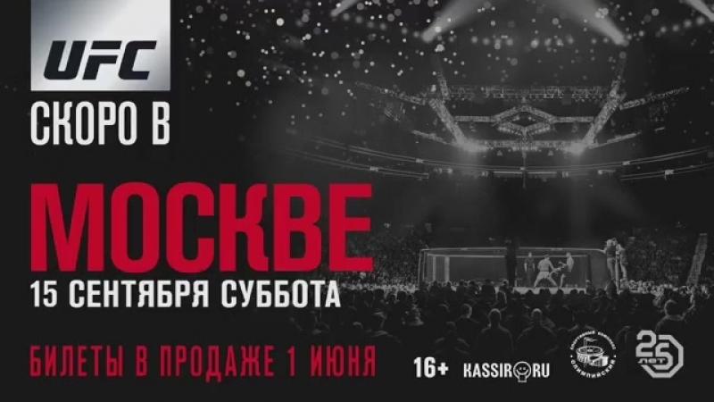 Промо–ролик к турниру UFC в России