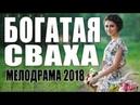 ПРЕМЬЕРА! Русская мелодрама БОГАТАЯ СВАХА 2018 HD Любимое кино GF Promo