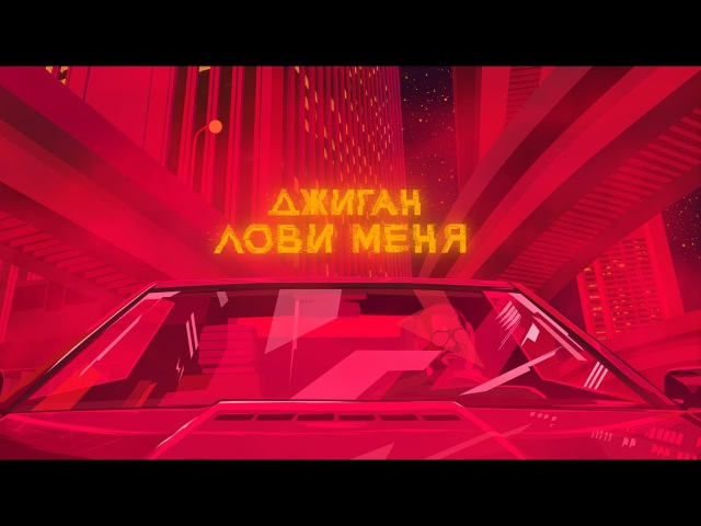 Джиган - Лови меня (Премьера песни, 2017)